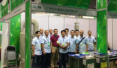 遂宁第十二届中国广州国际环保产业博览会-万通星风亮相